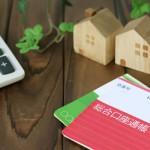 注文住宅 ブログ 住宅ローン減税